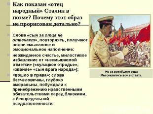 Как показан «отец народный» Сталин в поэме? Почему этот образ не прорисован дета