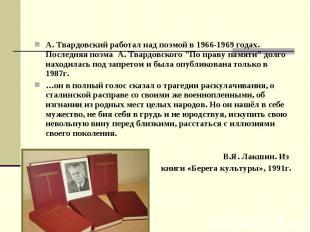 А. Твардовский работал над поэмой в 1966-1969 годах. Последняя поэма А. Твардовс