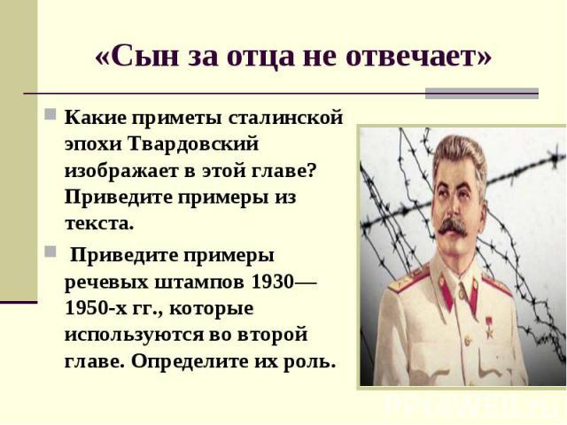 Какие приметы сталинской эпохи Твардовский изображает в этой главе? Приведите примеры из текста. Какие приметы сталинской эпохи Твардовский изображает в этой главе? Приведите примеры из текста. Приведите примеры речевых штампов 1930—1950-х гг., кото…