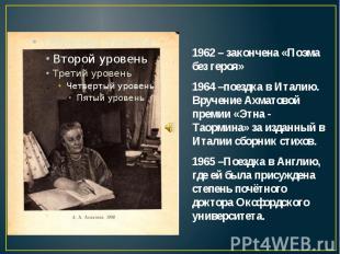 1962 – закончена «Поэма без героя» 1962 – закончена «Поэма без героя» 1964 –поез