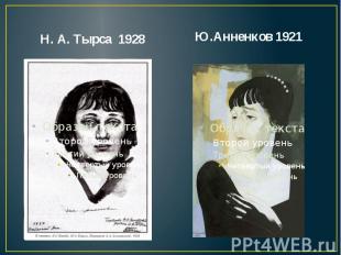 Н. А. Тырса 1928 Н. А. Тырса 1928
