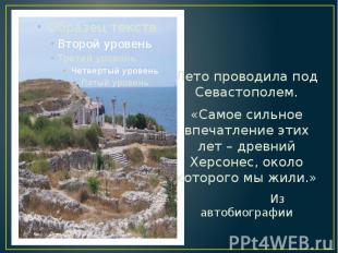 Лето проводила под Севастополем. Лето проводила под Севастополем. «Самое сильное