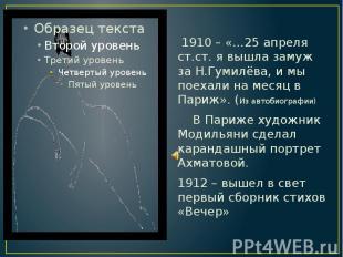 1910 – «…25 апреля ст.ст. я вышла замуж за Н.Гумилёва, и мы поехали на месяц в П