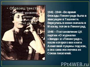 1941 -1944 –Во время блокады Ленинграда была в эвакуации в Ташкенте. Вернулась в
