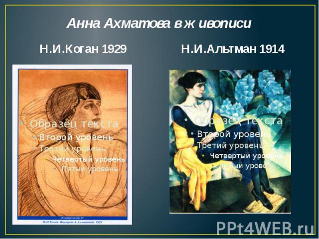 Анна Ахматова в живописи Н.И.Коган 1929