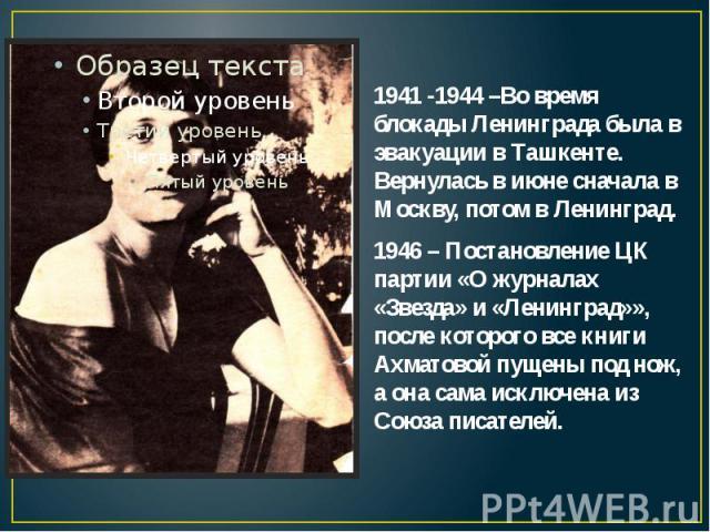 1941 -1944 –Во время блокады Ленинграда была в эвакуации в Ташкенте. Вернулась в июне сначала в Москву, потом в Ленинград. 1941 -1944 –Во время блокады Ленинграда была в эвакуации в Ташкенте. Вернулась в июне сначала в Москву, потом в Ленинград. 194…