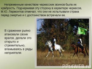 Непременным качеством черкесских воинов была их храбрость. Подчеркивая эту сторо