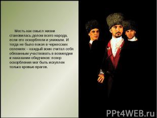 Месть как смысл жизни становилась делом всего народа, если его оскорбляли и униж