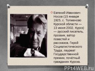 Евгений Иванович Носов (15 января 1925, с. Толмачово Курской области — 13 июня 2