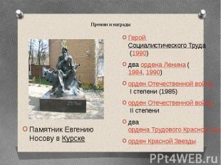 Премии и награды Герой Социалистического Труда(1990) дваордена Ленин