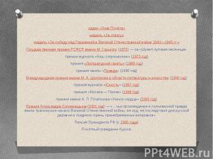 орден «Знак Почёта» орден «Знак Почёта» медаль «За отвагу» медаль «За победу над
