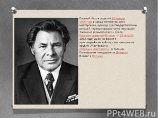 Евгений Носов родился15 января1925 годав семье потомственного