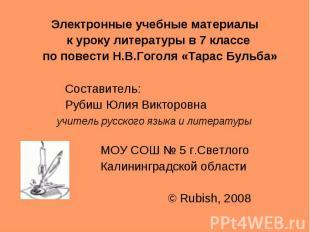 Электронные учебные материалы к уроку литературы в 7 классе по повести Н.В.Гогол