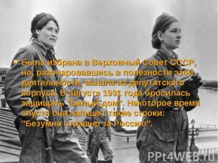 Была избрана в Верховный Совет СССР, но, разочаровавшись в полезности этой деяте