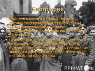 Родился 8 июня в деревне Загорье Смоленской губернии в семье кузнеца, человека г