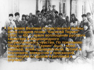 """Bo время Великой Отечественной войны была создана поэма """"Василий Теркин&quo"""