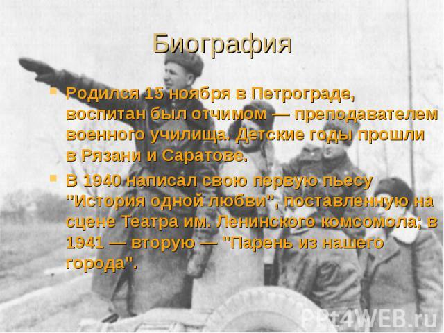 Родился 15 ноября в Петрограде, воспитан был отчимом — преподавателем военного училища. Детские годы прошли в Рязани и Саратове. Родился 15 ноября в Петрограде, воспитан был отчимом — преподавателем военного училища. Детские годы прошли в Рязани и С…