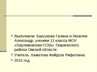 Выполнили: Барсукова Галина и Яковлев Александр, ученики 11 класса МОУ «Харламов