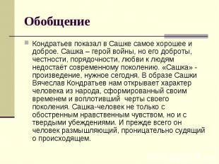 Обобщение Кондратьев показал в Сашке самое хорошее и доброе. Сашка – герой войны