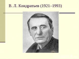 В. Л. Кондратьев (1921–1993)
