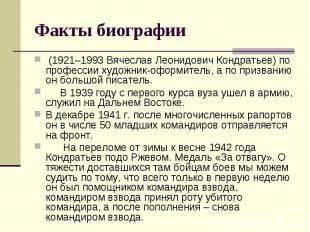 Факты биографии (1921–1993 Вячеслав Леонидович Кондратьев) по профессии художник
