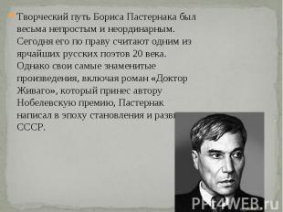 Творческий путь Бориса Пастернака был весьма непростым и неординарным. Сегодня е