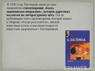 В 1956 году Пастернак написал свое знаменитое стихотворение «Быть знаменитым нек