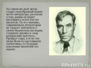 На самом же деле автор создал своеобразный кодекс чести литератора, рассказав о