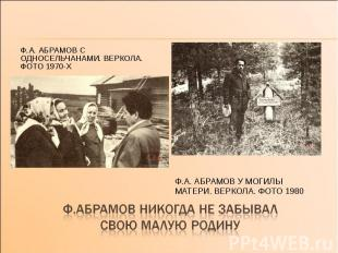 Ф.А. АБРАМОВ С ОДНОСЕЛЬЧАНАМИ. ВЕРКОЛА. ФОТО 1970-Х