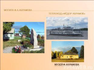 МОГИЛА Ф.А.АБРАМОВА МОГИЛА Ф.А.АБРАМОВА
