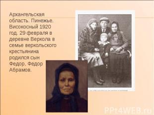 Архангельская область. Пинежье. Високосный 1920 год. 29 февраля в деревне Веркол