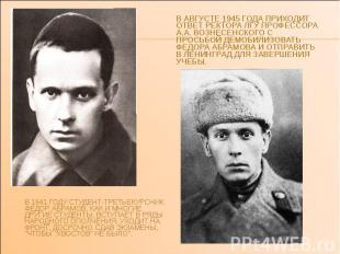 В 1941 ГОДУ СТУДЕНТ-ТРЕТЬЕКУРСНИК ФЕДОР АБРАМОВ, КАК И МНОГИЕ ДРУГИЕ СТУДЕНТЫ, В