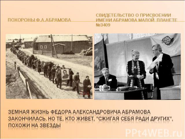 ПОХОРОНЫ Ф.А.АБРАМОВА ПОХОРОНЫ Ф.А.АБРАМОВА