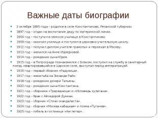 Важные даты биографии 3 октября 1895 года – родился в селе Константиново, Рязанс