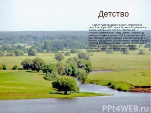 Детство Сергей Александрович Есенин появился на свет 3 октября 1895 года в Рязан