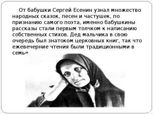 От бабушки Сергей Есенин узнал множество народных сказок, песен и частушек, по п