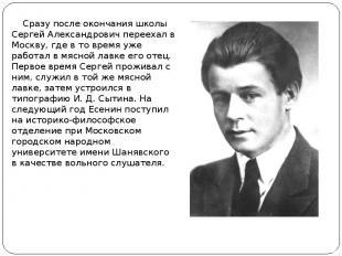 Сразу после окончания школы Сергей Александрович переехал в Москву, где в то вре