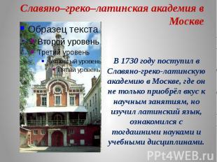 Славяно–греко–латинская академия в Москве В 1730 году поступил в Славяно-греко-л