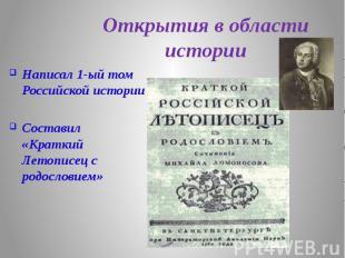 Открытия в области истории Написал 1-ый том Российской истории Составил «Краткий