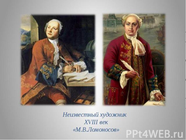 Неизвестный художник XVIII век «М.В.Ломоносов»