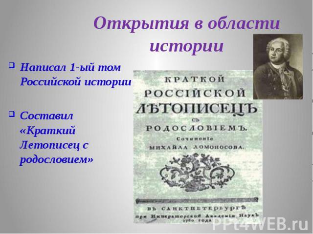 Открытия в области истории Написал 1-ый том Российской истории Составил «Краткий Летописец с родословием»