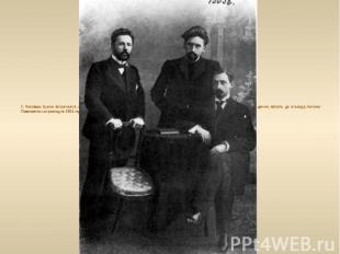 С Чеховым Бунин встpечался, начиная с 1899 года, каждый год, в Ялте и в Москве,