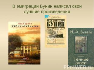 В эмиграции Бунин написал свои лучшие произведения