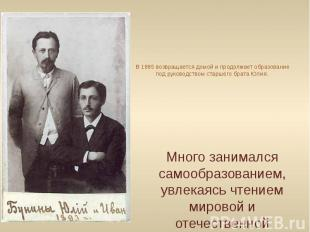 В 1885 возвращается домой и продолжает образование под руководством старшего бра
