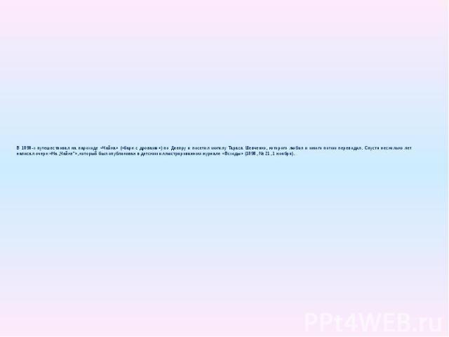 """В 1890-х путешествовал на пароходе «Чайка» («барк с дровами») по Днепру и посетил могилу Тараса Шевченко, которого любил и много потом переводил. Спустя несколько лет написал очерк «На """"Чайке""""», который был опубликован в детском иллюстрированном жур…"""