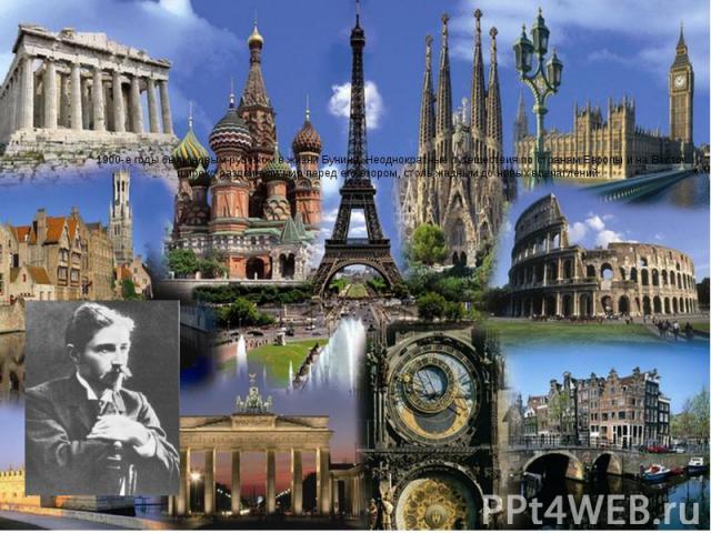 1900-е годы были новым рубежом в жизни Бунина. Неоднократные путешествия по странам Европы и на Восток широко раздвинули мир перед его взором, столь жадным до новых впечатлений.