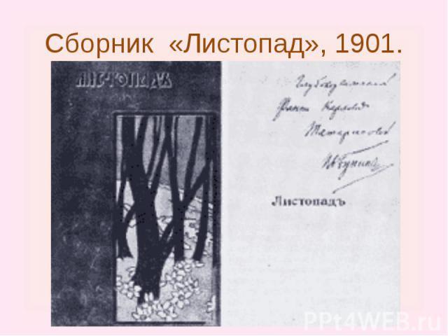 Сборник «Листопад», 1901.
