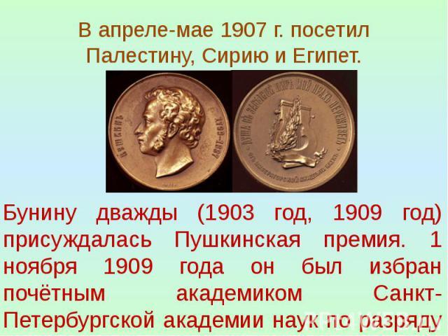 В апреле-мае 1907 г. посетил Палестину, Сирию и Египет.