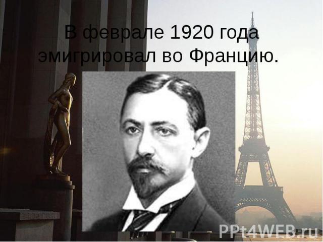 В феврале 1920 года эмигрировал во Францию.