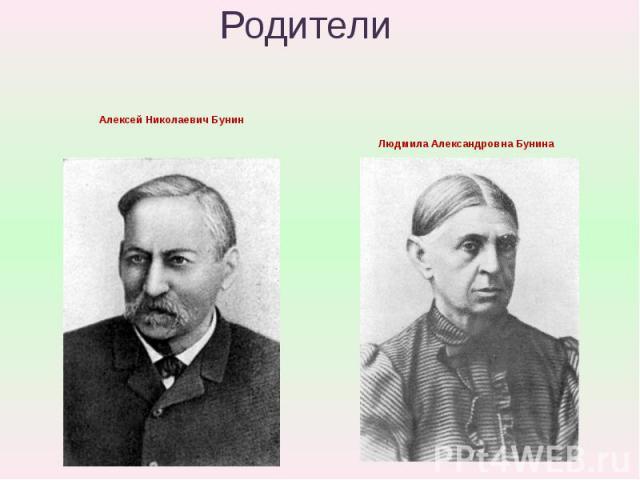 Родители Алексей Николаевич Бунин